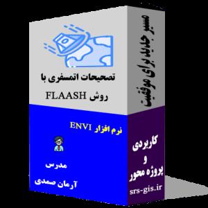 آموزش تصحیح اتمسفری FLAASH در انوی | ENVI