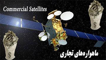 ماهواره-های-تجاری