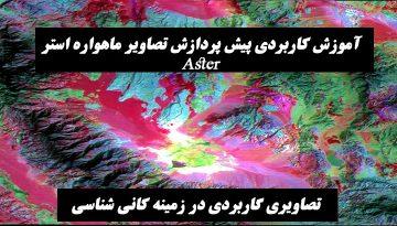 پیش پردازش تصاویر ماهواره استر (Aster)
