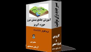 آموزش جامع بستن مرز حوزه آبریز