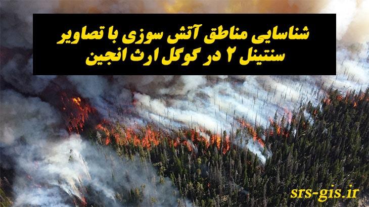شناسایی مناطق آتش سوزی با تصاویر سنتینل 2 در گوگل ارث انجین | مدرسه سنجش از دور و جی ای اس