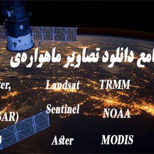 آموزش جامع دانلود تصاویر ماهواره ای