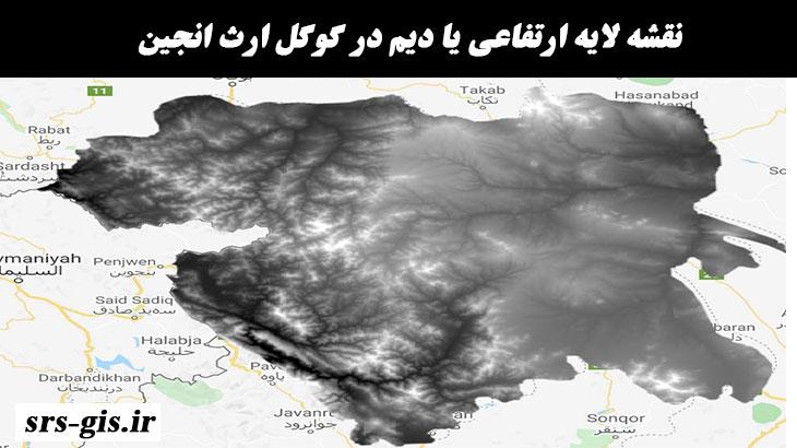 نقشه ارتفاعی | آموزش جامع تهیه نقشه شیب و جهت شیب در گوگل ارث انجین