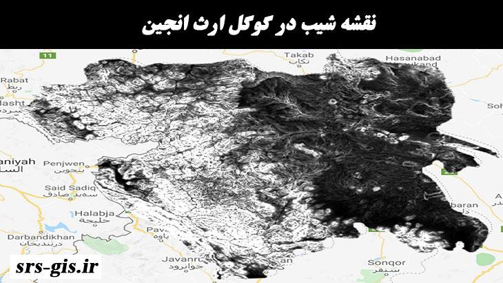 نقشه شیب | نقشه ارتفاعی | آموزش جامع تهیه نقشه شیب و جهت شیب در گوگل ارث انجین
