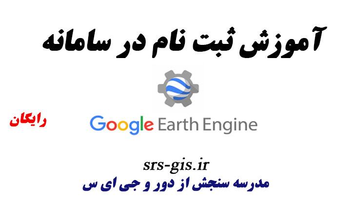آموزش ثبت نام در سامانه گوگل ارث انجین | مدرسه سنجش از دور و جی ای اس