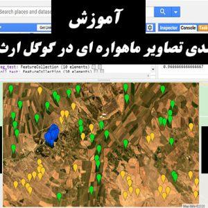 طبقه بندی تصاویر ماهواره ای در گوگل ارث انجین | مدرسه سنجش از دور و جی ای اس