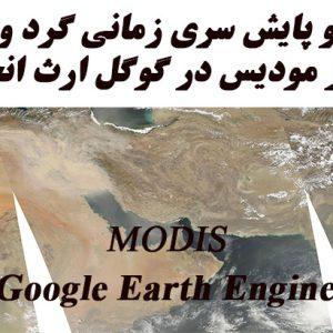 شناسایی و پایش سری زمانی گرد و غبار با تصاویر مادیس در گوگل ارث انجین | goole earth engine | مدرسه سنجش از دور و جی ای اس