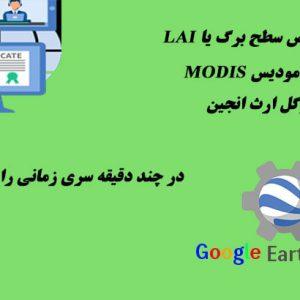 محاسبه شاخص LAI با تصاویر مودیس (MODIS) در گوگل ارث انجین