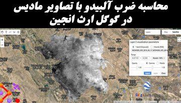 محاسبه ضرب آلبیدو با تصاویر مادیس در گوگل ارث انجین | مدرسه سنجش از دور و جی ای اس