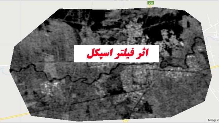 اثر حذف نویز در تصاویر دارای | آموزش شناسایی مناطق سیل زده با استفاده از تصاویر راداری (سنتینل 1) در گوگل ارث انجین