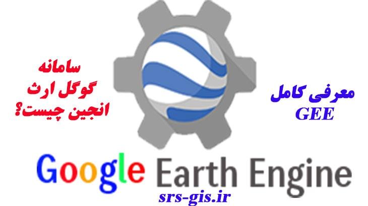 سامانه گوگل ارث انجین چیست؟