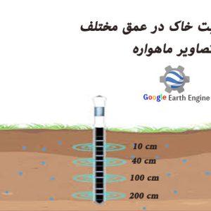 محاسبه رطوبت خاک در عمق مختلف با تصاویر ماهواره ای | مدرسه سنجش از دور و جی ای اس