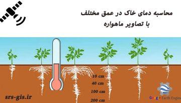 محاسبه دمای خاک در عمق مختلف با تصاویر ماهواره ای | مدرسه سنجش از دور و جی ای اس