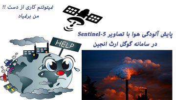 پایش آلودگی هوا با تصاویر ماهواره ای Sentinel-5 در سامانه گوگل ارث انجین | مدرسه سنجش از دور و جی ای اس