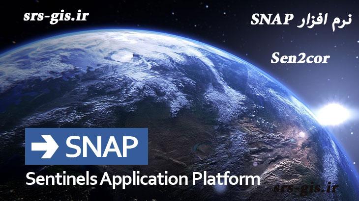 تصحیح اتمسفری در نرم افزار SNAP