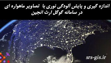 اندازه گیری و پایش آلودگی نوری با تصاویر ماهواره ای در سامانه گوگل ارث انجین | مدرسه سنجش از دور و جی ای اس