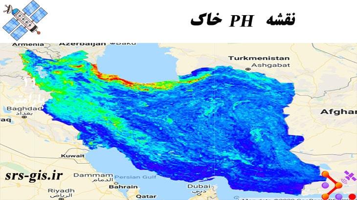 تهیه و اندازه گیری نقشه PH خاک با استفاده از سنجش از دور و تصاویر ماهواره ای | مدرسه سنجش از دور و جی ای اس