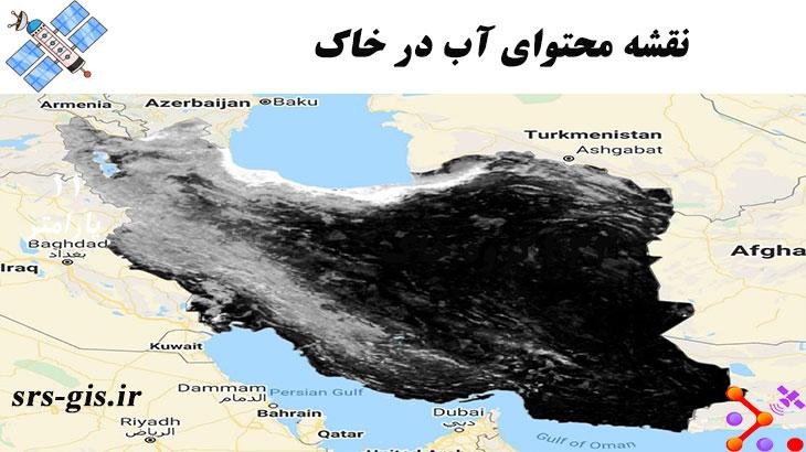 تهیه نقشه آب خاک با تصاویر ماهواره ای در سامانه گوگل ارث انجین | مدرسه سنجش از دور و جی ای اس