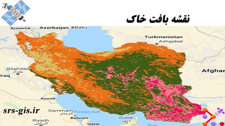 تهیه نقشه بافت خاک با تصاویر ماهواره ای در سامانه گوگل ارث انجین| مدرسه سنجش از دور و جی ای اس