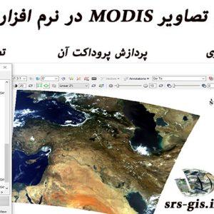 پردازش تصاویر MODIS در نرم افزار ENVI | مدرسه سنجش از دور و جی ای اس