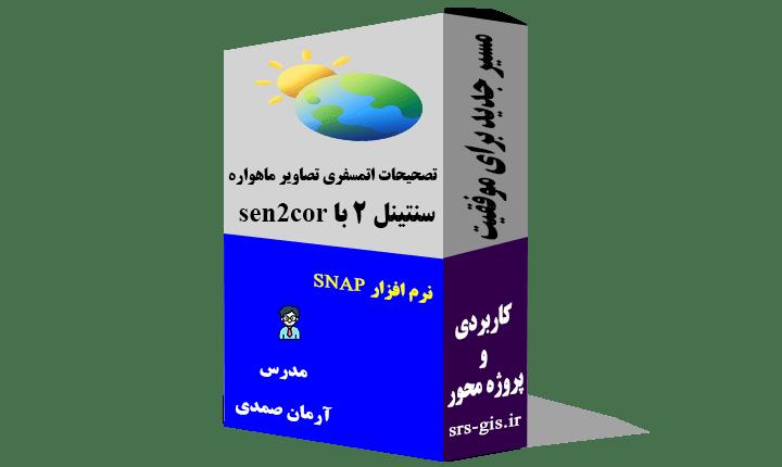 تصحیحات اتمسفری تصاویر ماهواره Sentinel-2 در sen2cor
