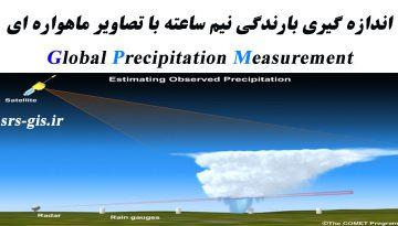 اندازه گیری بارندگی نیم ساعته با تصاویر ماهواره ای | مدرسه سنجش از دور و جی ای اس