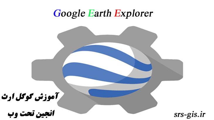 آموزش رایگان گوگل ارث انجین | مدرسه سنجش از دور و جی ای اس