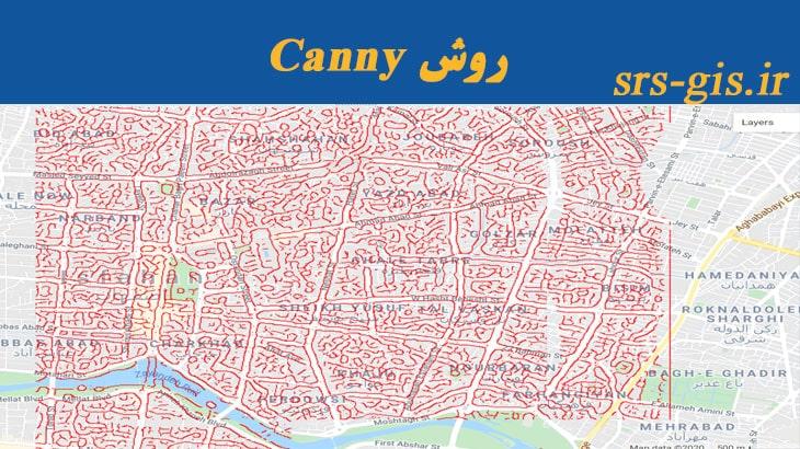 شناسایی لبه یا Edge Detection با الگوریتم Canny در گوگل ارث انجین | مدرسه سنجش از دور و جی ای اس