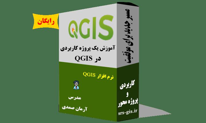 آموزش یک پروژه کاربردی در نرم افزار QGIS