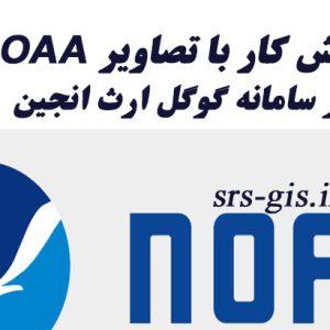 آموزش کار با تصاویر NOAA در سامانه گوگل ارث انجین | مدرسه سنجش از دور و جی ای اس