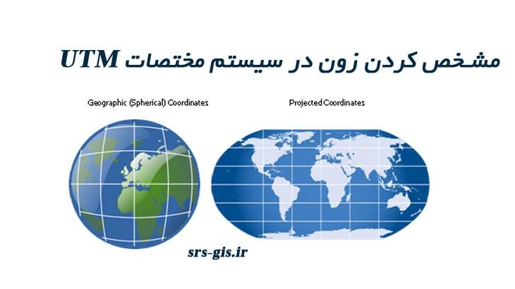 فرمول محاسبه زون برای نیمکره شرقی و غربی