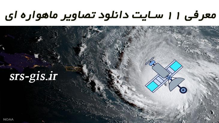 معرفی 11 سایت دانلود تصاویر ماهواره ای