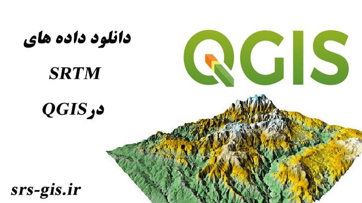 آموزش رایگان دانلود DEM SRTM در QGIS| مدرسه سنجش از دور و جی ای اس