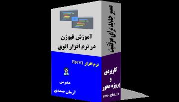 آموزش فیوژن در نرم افزار ENVI