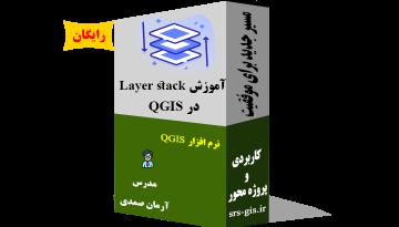 آموزش Layer stack در QGIS