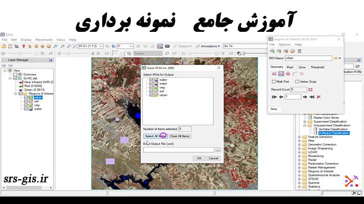 آموزش رایگان نمونه برداری در نرم افزار ENVI