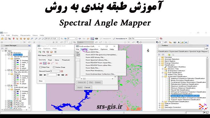 آموزش طبقه بندی به روش Spectral Angle Mapper
