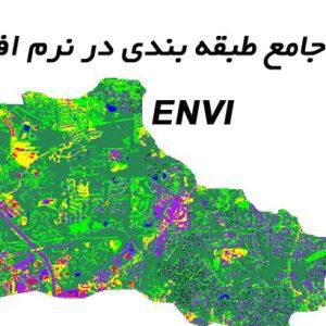 آموزش جامع طبقه بندی در نرم افزار ENVI   مدرسه سنجش از دور و جی ای اس
