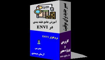 آموزش جامع طبقه بندی در نرم افزار ENVI