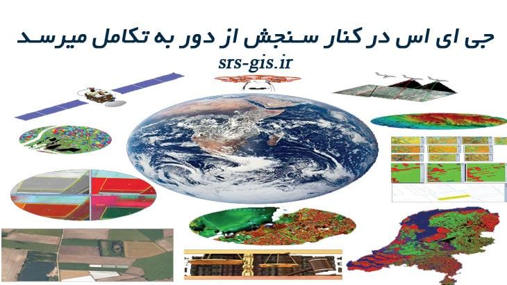 نقش مکمل سنجش از دور و GIS