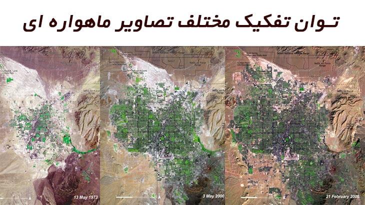 توان تفکیک مختلف تصاویر ماهواره ای
