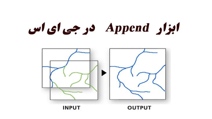 ابزار Append در جی ای اس | قابلیت Append | ابزار Append
