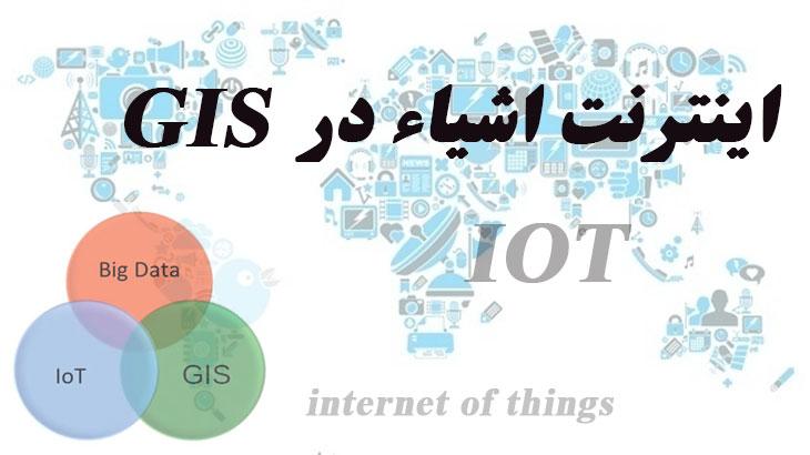 اینترنت اشیاء (IOT) در GIS