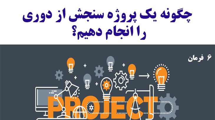 چگونه یک پروژه سنجش از دوری را انجام دهیم؟