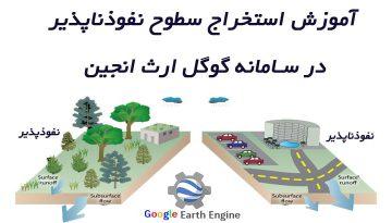 آموزش استخراج سطوح نفوذناپذیر در سامانه گوگل ارث انجین