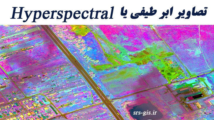 تصاویر ابر طیفی یا Hyperspectral