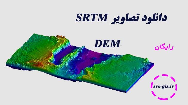 دانلود تصاویر SRTM