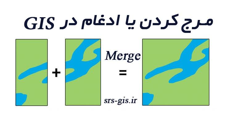 مرج کردن یا ادغام در GIS