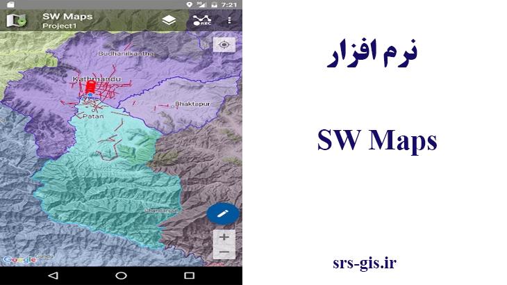 نرم افزار SWMaps برای برداشت های میدانی