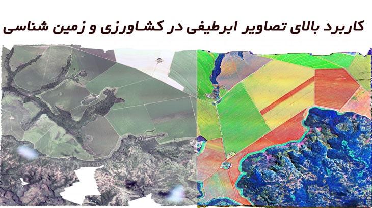 کاربرد تصاویر hyperspectral یا ابر طیفی